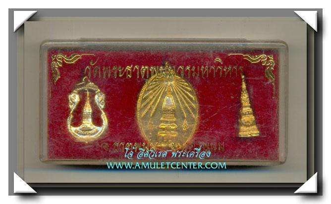 เหรียญพระธาตุพนมช่วยไทย ครบชุด 3 เหรียญ วัดพระธาตุพนมวรมหาวิหาร กะไหล่ทอง พร้อมกล่องเดิม