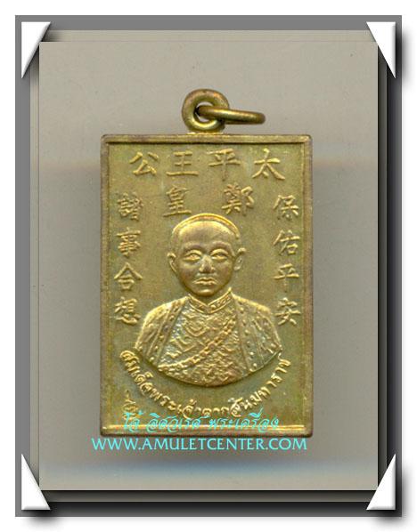 เหรียญพระเจ้าตากสินมหาราชเผด็จศึกค่ายบางกุ้ง 2311 บูรณะวิหาร พ.ศ.2535 สวยแชมป์