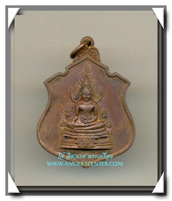 เหรียญพระพุทธชินราช วัดเบญจมบพิตร พ.ศ. 2519 พร้อมกล่องเดิม 1