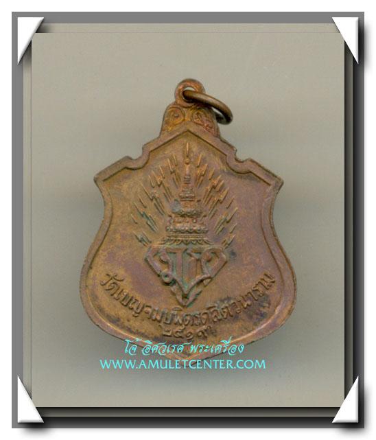 เหรียญพระพุทธชินราช วัดเบญจมบพิตร พ.ศ. 2519 พร้อมกล่องเดิม 2