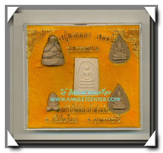 หลวงปู่พรหมา เขมจาโร สำนักวิปัสสนาสวนหินผานางคอย ครบชุด 5 องค์ รุ่นพรหมสยาม พ.ศ.2536 (1)
