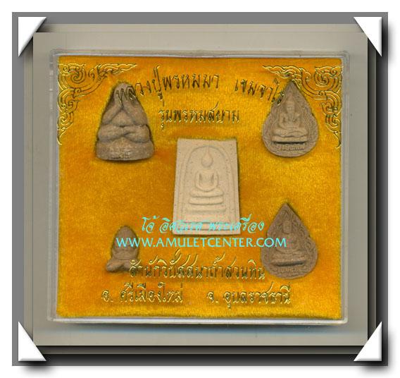 หลวงปู่พรหมา เขมจาโร สำนักวิปัสสนาสวนหินผานางคอย ครบชุด 5 องค์ รุ่นพรหมสยาม พ.ศ.2536 (2)