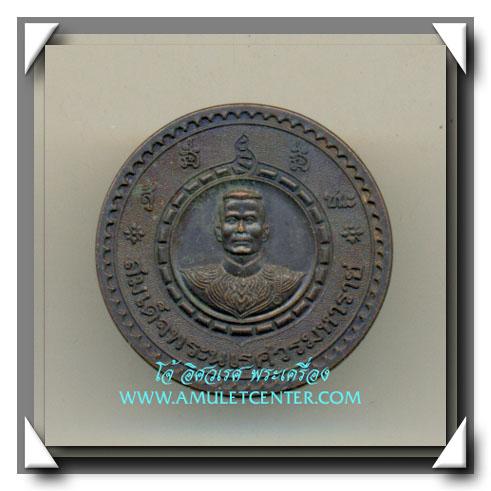 เหรียญสมเด็จพระนเรศวร รุ่นสร้างพระตำหนักถวายสมเด็จพระนเรศวรมหาราช วัดใหญ่ชัยมงคล พ.ศ.2541