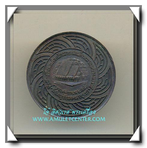 เหรียญสมเด็จพระนเรศวร รุ่นสร้างพระตำหนักถวายสมเด็จพระนเรศวรมหาราช วัดใหญ่ชัยมงคล พ.ศ.2541 1