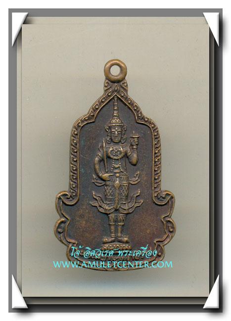 เหรียญพระสยามเทวาธิราช วัดเขางูสันติธรรม จ.ราชบุรี พ.ศ.2525
