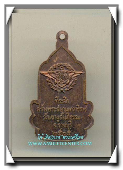 เหรียญพระสยามเทวาธิราช วัดเขางูสันติธรรม จ.ราชบุรี พ.ศ.2525 1