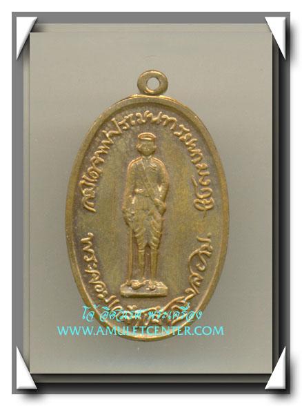 เหรียญรัชกาลที่ 4 ครบ 100 ปี มหาปวารณา พ.ศ.2511 สวยแชมป์