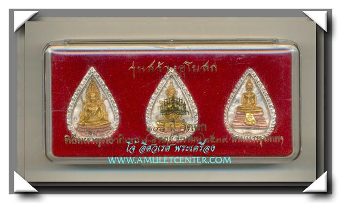 เหรียญพระแก้วมรกต พระพุทธชินราช หลวงพ่อโสธร 3 กษัตริย์ รุ่นสร้างอุโบสถ 108 ปี วัดนก พ.ศ.2539