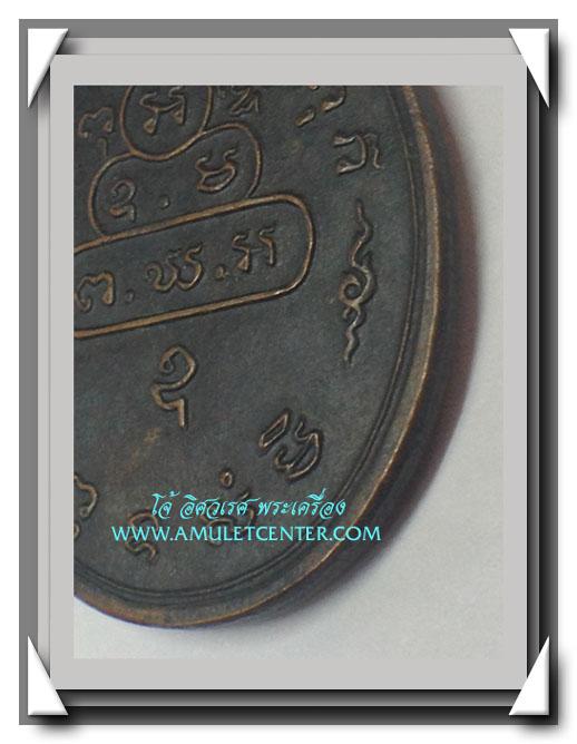 เจ้าคุณนร วัดเทพศิรินทร์ เหรียญสังฆาฏิใหญ่ ต.หางยาว หลังลายผ้า พ.ศ.2513 (2) 3