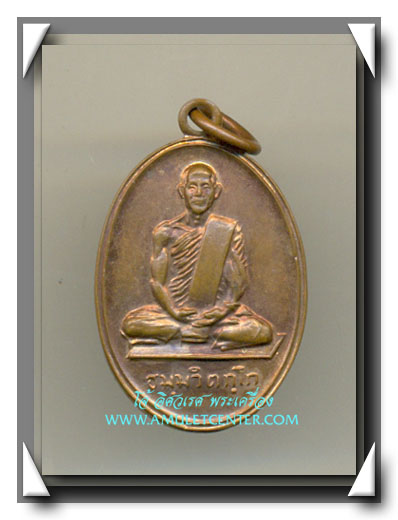 เจ้าคุณนร วัดเทพศิรินทร์ เหรียญสังฆาฏิเล็ก พิมพ์นิยม พ.ศ.2513 สวยแชมป์