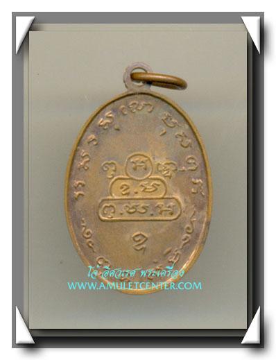 เจ้าคุณนร วัดเทพศิรินทร์ เหรียญสังฆาฏิเล็ก พิมพ์นิยม พ.ศ.2513 สวยแชมป์ 5