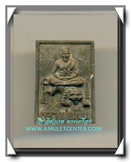 หลวงพ่อเปิ่น วัดบางพระ เหรียญหล่อโบราณ รุ่น เสาร์ห้า สร้างหอสวดมนต์ เนื้อทองระฆัง พ.ศ.2534