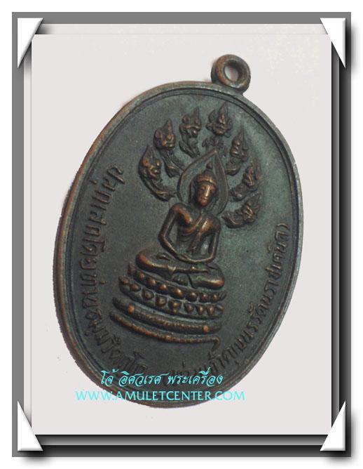 เจ้าคุณนร วัดเทพศิรินทร์ เหรียญนาคปรกจเร พิมพ์ 3 จุด พ.ศ.2513 เนื้้อทองแดง 1