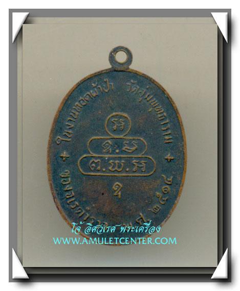 เจ้าคุณนร วัดเทพศิรินทร์ เหรียญนาคปรกจเร พิมพ์ 3 จุด พ.ศ.2513 เนื้้อทองแดง 3