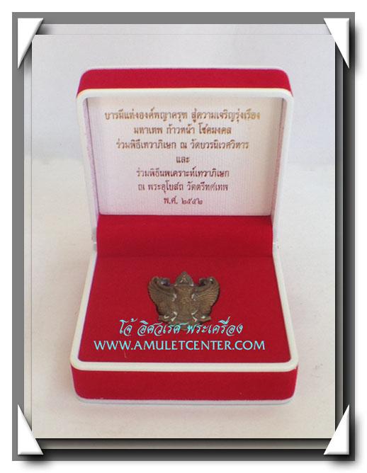 พญาครุฑ มหาเทพ ก้าวหน้า โชคมงคล พิธีเทวาภิเษกวัดบวรนิเวศ พิธีนพเคราะห์วัดตรีทศเทพ โค๊ตพิเศษ พ.ศ.2552