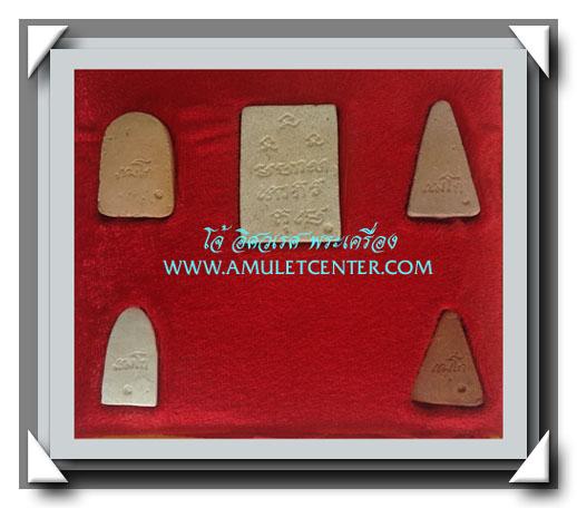 หลวงพ่อเกษม เขมโก สุสานไตรลักษณ์ ชุดเบญจบารมี 5 องค์ครบชุด พ.ศ.2536 (พิเศษ 4) 1