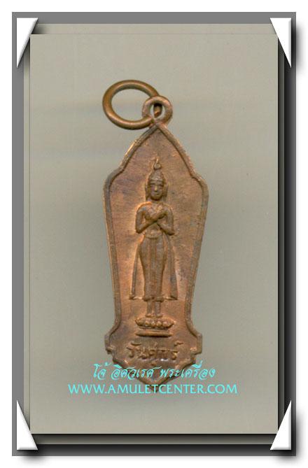 พระประจำวันศุกร์ ปางรำพึง สำนักพุทธรัตนประทีป พ.ศ.2500(5)