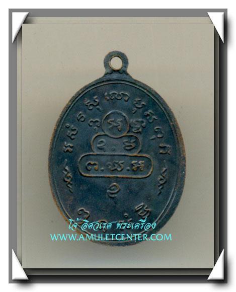 เจ้าคุณนร วัดเทพศิรินทร์ เหรียญสังฆาฏิใหญ่ ต.หางยาว หลังสายฝน ธ เส้นแตก พ.ศ.2513 1