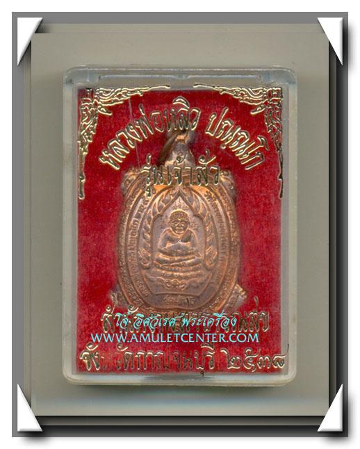 หลวงปู่หลิว วัดไร่แตงทอง พญาเต่าเรือนรุ่นเจ้าสัว ฉลองอายุครบ 90 ปี เนื้อทองแดง สวยแชมป์ พ.ศ.2538(2)