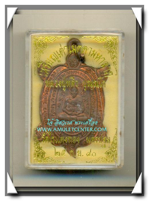 หลวงปู่หลิว วัดไร่แตงทอง พญาเต่าเรือน รุ่นพิเศษ เมตตามหาลาภ เนื้อทองแดง สวยแชมป์ พ.ศ.2540 (2)