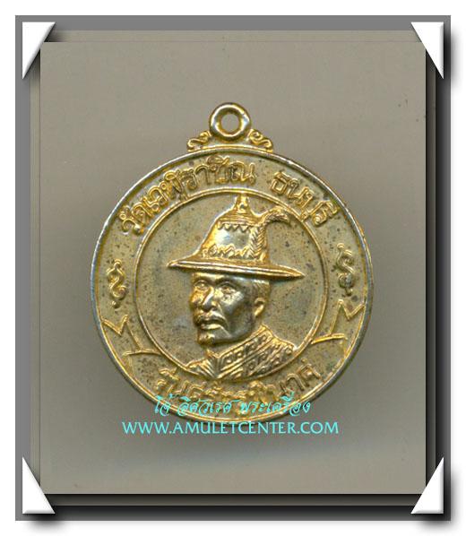 เหรียญสมเด็จพระเจ้าตากสินมหาราช วัดเวฬุราชิน รุ่นศัตรูพินาศ กะไหล่ทอง