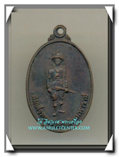 เหรียญสมเด็จพระเจ้าตากสินมหาราชพิมพ์ถือดาบ ราชานุสาวรีย์พระเจ้าตาก รพ.ตากสินสร้าง พ.ศ.2535