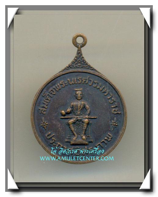 เหรียญพระนเรศวรมหาราช ประกาศอิสระภาพ พ.ศ.2522