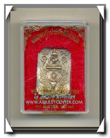 หลวงพ่อเชิญ วัดโคกทอง พระพุทธเจ้าปางประทับสัตว์ทรงครุฑใหญ่ เนื้อเงิน หลังยันต์เกราะเพชร พ.ศ.2534(3)