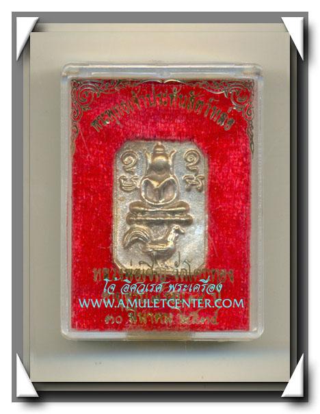 หลวงพ่อเชิญ วัดโคกทอง พระพุทธเจ้าปางประทับสัตว์ทรงไก่หางพวง เนื้อเงิน หลังยันต์เกราะเพชร พ.ศ.2534(2)