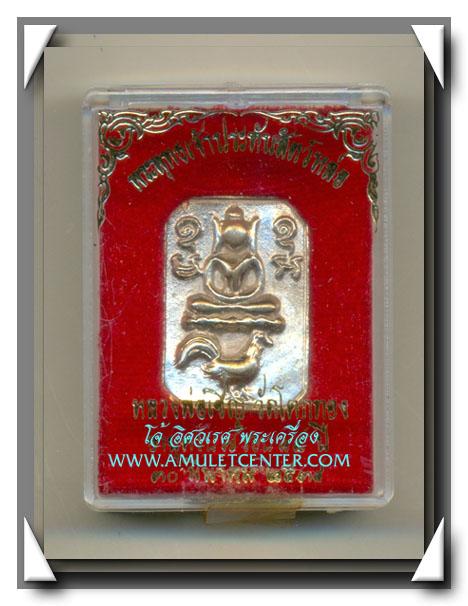หลวงพ่อเชิญ วัดโคกทอง พระพุทธเจ้าปางประทับสัตว์ทรงไก่หางพวง เนื้อเงิน หลังยันต์เกราะเพชร พ.ศ.2534(3)
