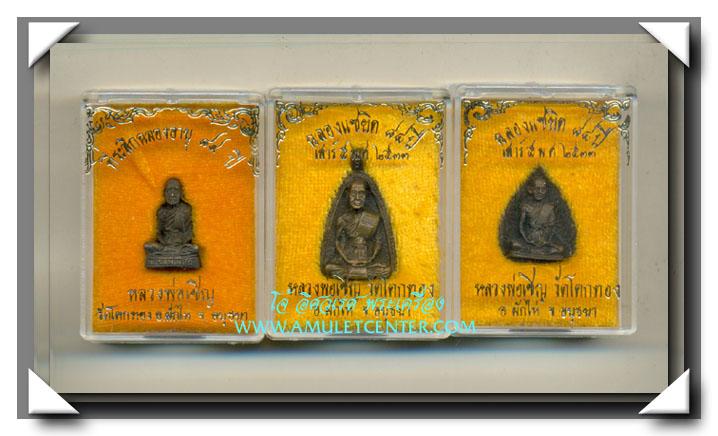 หลวงพ่อเชิญ วัดโคกทอง ฉลองอายุครบ 7 รอบ 84 ปี ชุด 3 องค์ 3 พิมพ์ พร้อมกล่องเดิม พ.ศ.2533 สวยแชมป์