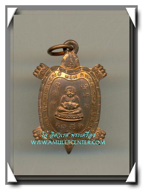 หลวงปู่หลิว วัดไร่แตงทอง พญาเต่าเรือนเนื้อทองแดง รุ่นไตรมาส ผิวไฟวาววับ สวยแชมป์ พศ.2538