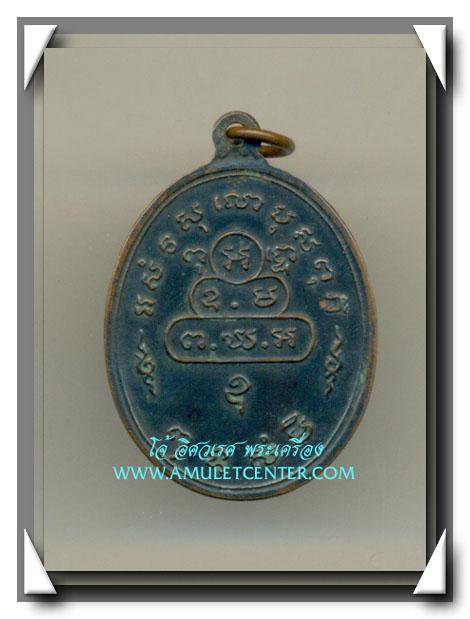 เจ้าคุณนร วัดเทพศิรินทร์ เหรียญสังฆาฏิใหญ่ ต.หางยาว หลังสายฝน ธ เส้นแตก พ.ศ.2513 (2) 1