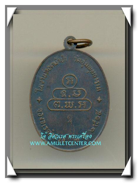 เจ้าคุณนร วัดเทพศิรินทร์ เหรียญนาคปรกจเร พิมพ์นิยมสุด ดาวกระจาย พ.ศ.2513 1