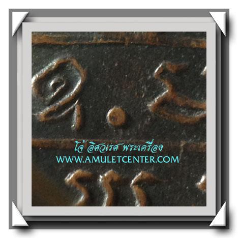 เจ้าคุณนร วัดเทพศิรินทร์ เหรียญนาคปรกจเร พิมพ์นิยมสุด ดาวกระจาย พ.ศ.2513 4