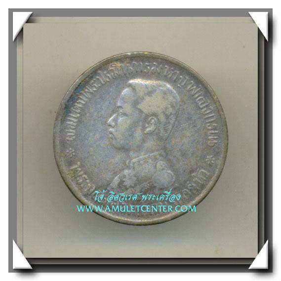 เหรียญรัชกาลที่ 5 เนื้อเงิน 1 บาท หลังตราแผ่นดิน องค์ที่ 14 ร.ศ.121