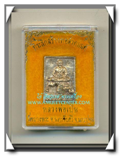 หลวงพ่อเปิ่น วัดบางพระ เหรียญหล่อโบราณ รุ่น สร้างหอสวดมนต์ พ.ศ.2534 เนื้อเงิน สวยแชมป์กล่องเดิม