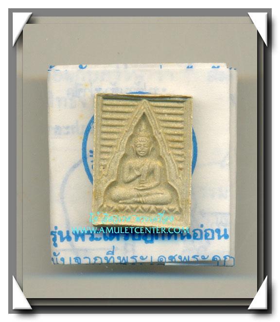 วัดปากน้ำ รุ่น 6 พระไตรปิฏก สีฟักทอง สวยแชมป์ พร้อมซองและคาถาเดิมจากวัด พ.ศ.2533 (92)