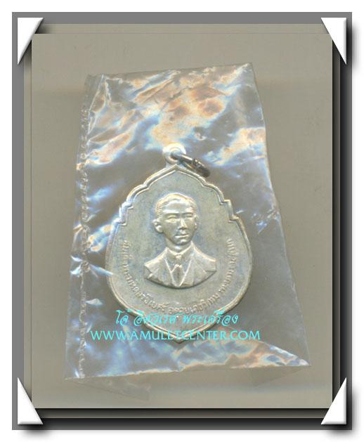 เหรียญพระบรมราชชนก เนื้อเงิน หลังเจ้าฟ้าศิริราชงานฉลอง 84 ปีศิริราช พ.ศ.2517 สวยแชมป์