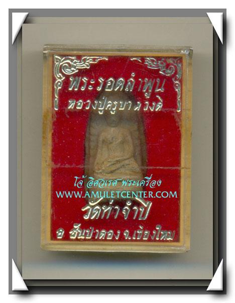พระรอดลำพูน ครูบาดวงดี วัดท่าจำปี เชียงใหม่ สวยแชมป์ กล่องเดิม พ.ศ.2537