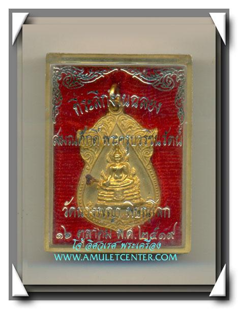 เหรียญพระนางพญาเรือนแก้ว วัดนางพญา พิษณุโลก สวยแชมป์ กล่องเดิม พ.ศ.2519