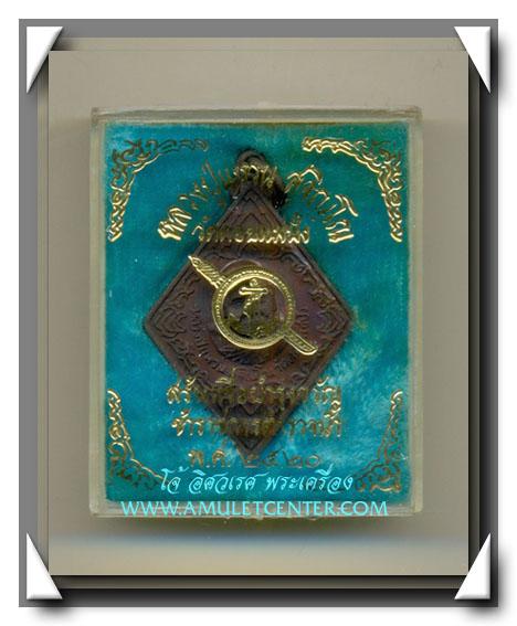 หลวงปู่แหวน วัดดอยแม่ปั๋ง รุ่น บำรุงขวัญ ตำรวจน้ำหลังสมอเรือ เนื้อทองแดงตอกโค๊ตกำกับ พ.ศ.2520(1)