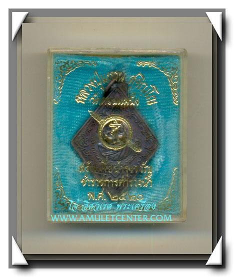 หลวงปู่แหวน วัดดอยแม่ปั๋ง รุ่น บำรุงขวัญ ตำรวจน้ำหลังสมอเรือ เนื้อทองแดงตอกโค๊ตกำกับ พ.ศ.2520(2)