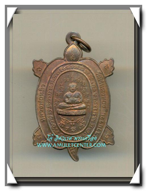 หลวงปู่หลิว วัดไร่แตงทอง พญาเต่าเรือน รุ่น รวย รวย รวย นวโลหะ โดยกองกษาปณ์ สวยแชมป์ พ.ศ.2536(2)