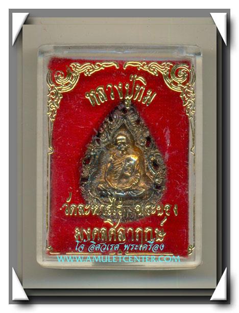 เหรียญฉลุหลวงหลวงปู่ทิม วัดละหารไร่ 2 กษัตริย์ สร้างศาลาวิจิตรธรรมาภิรัตน์ รุ่นมงคลศิลาฤกษ์ พ.ศ.2537
