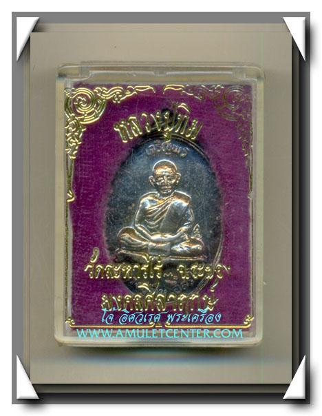 เหรียญเจริญพร ชินบัญชรหลวงปู่ทิม วัดละหารไร่ สร้างศาลาวิจิตรธรรมาภิรัตน์ รุ่นมงคลศิลาฤกษ์ พ.ศ.2537
