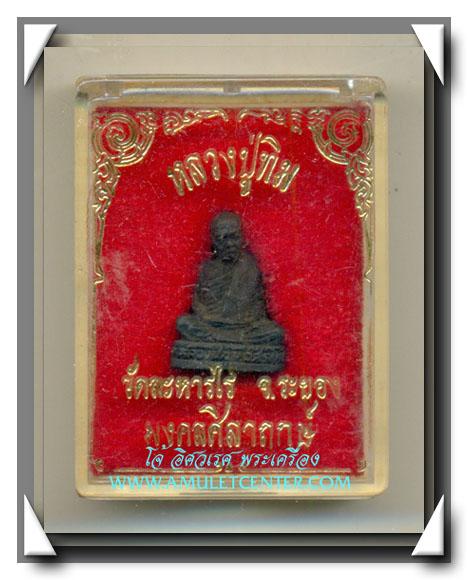รูปหล่อหลวงปู่ทิม วัดละหารไร่ สร้างศาลาวิจิตรธรรมาภิรัตน์ รุ่นมงคลศิลาฤกษ์ พ.ศ.2537