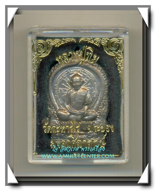 หลวงปู่ทิม วัดละหารไร่ เหรียญนั่งพาน สร้างศาลาวิจิตรธรรมาภิรัตน์ รุ่นมงคลศิลาฤกษ์ พ.ศ.2537