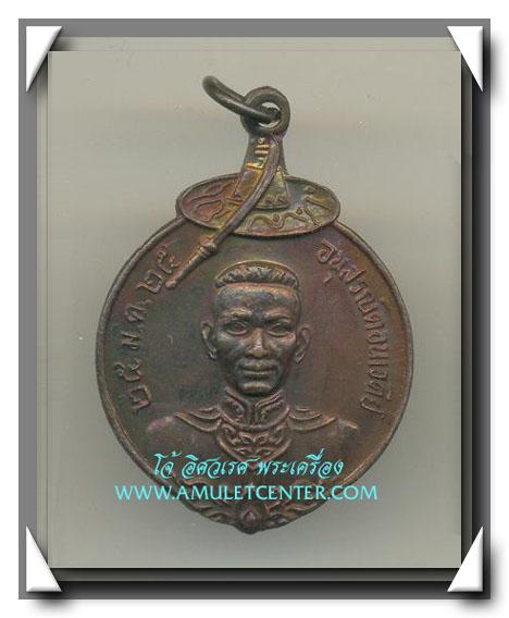 เหรียญสมเด็จพระนเรศวรทรงปืน อนุสรณ์ดอนเจดีย์ สุพรรณบุรี พ.ศ.2525