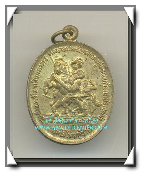 เหรียญสมเด็จพระนเรศวรมหาราช รวมใจไทยกู้ชาติ ทรงประกาศเอกราชและทำศึกได้ชัยชนะ